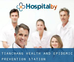 Tianchang Health and Epidemic Prevention Station
